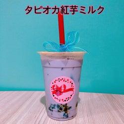 「amitapi」タピオカ紅芋ミルク(提供写真)