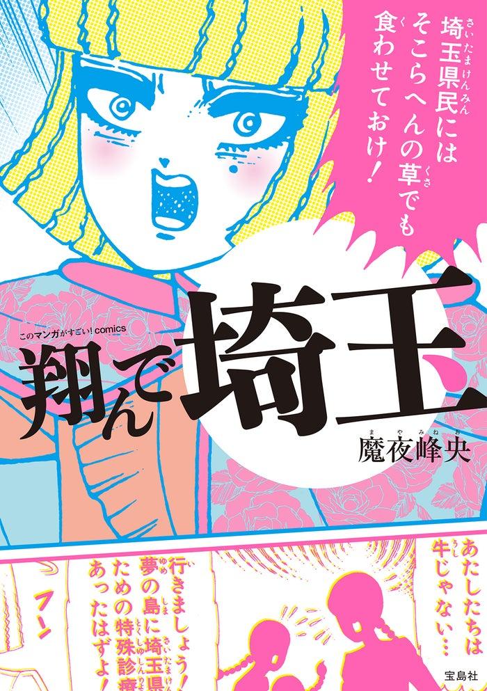 (C)魔夜峰央『このマンガがすごい!comics 翔んで埼玉』/宝島社