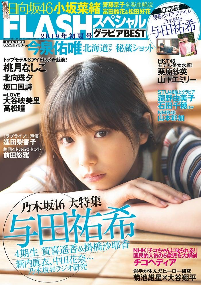 「FLASHスペシャル2019初夏号」(2019年5月24日発売、光文社)表紙:与田祐希(提供画像)