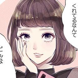 彼氏のウザイ女友達図鑑 vol.1 ~品定め系女子~