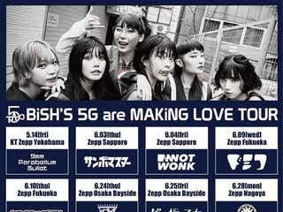 "BiSH、初の対バンツアー「BiSH'S 5G are MAKiNG LOVE TOUR」""やべーメンツ""の対バンアーティスト、サンボマスター、スカパラ、Creepy Nutsなど全12組発表"