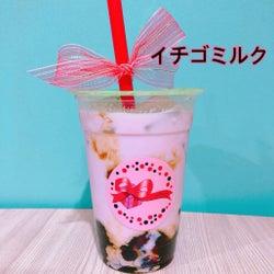 「amitapi」イチゴミルク(提供写真)