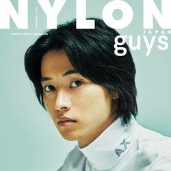 山崎賢人「NYLON guys」表紙初登場「おりょう(吉沢亮)の号、欲しかった」