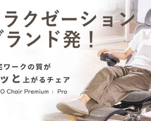 テレワーク環境が激的によくなる!首、肩、腰が痛くならない椅子。リクライニングで仮眠もとれて快適
