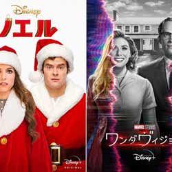 モデルプレス - 『ワンダヴィジョン』『ノエル』注目作品が続々!Disney+の年末年始ラインナップ