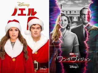 『ワンダヴィジョン』『ノエル』注目作品が続々!Disney+の年末年始ラインナップ