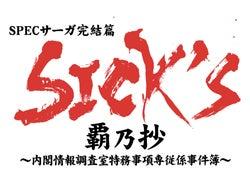 「SPECサーガ完結篇 SICK'S 覇乃抄」ロゴ(C)TBS