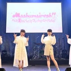 TVアニメ「SHOW BY ROCK!!」シリーズ、「Mashumairesh!!みんな集まれ!レッツ!フレッシュ!ニューフェイス!」イベントレポートが到着!