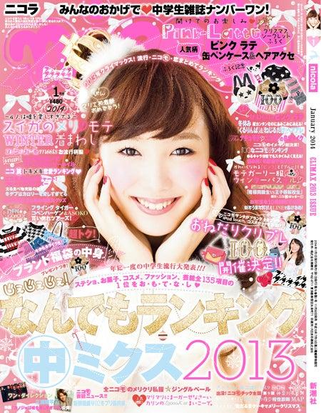 飯豊まりえが単独表紙を飾った「nicola」2014年1月号(新潮社)