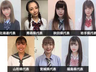「女子高生ミスコン2019」北海道・東北エリアの代表者が決定<日本一かわいい女子高生/SNS審査結果>
