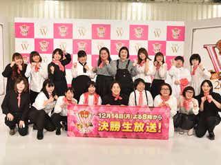 ゆりやん・ぼる塾ら「女芸人No.1決定戦 THE W 2020」ファイナリスト10組決定