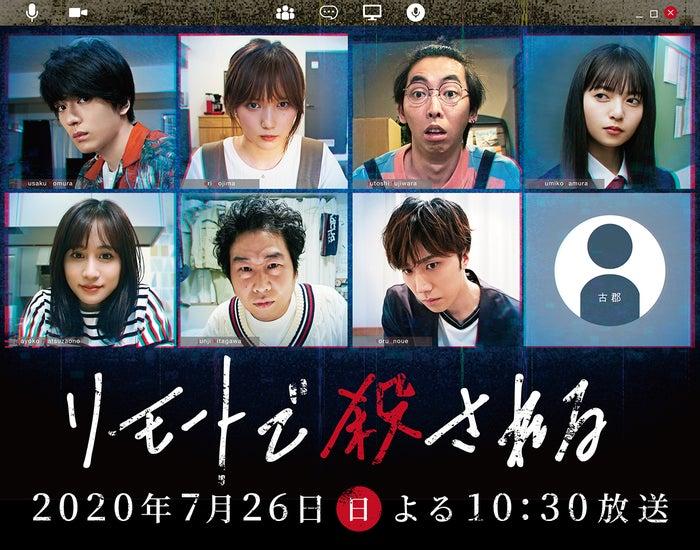 リアルタイムミステリードラマ「リモートで殺される」(C)日本テレビ