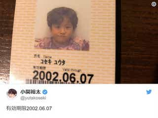 小関裕太、パーマヘアの幼少期公開「天使だ」「可愛すぎ」と反響