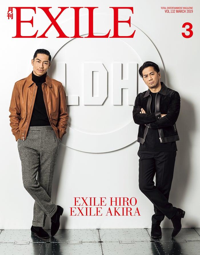 「月刊EXILE」3月号(LDH、2019年1月26日発売)表紙:(左から)EXILE AKIRA、EXILE HIRO(画像提供:LDH)