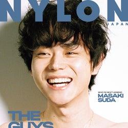 菅田将暉がW表紙「NYLON JAPAN」史上初のメンズ特集