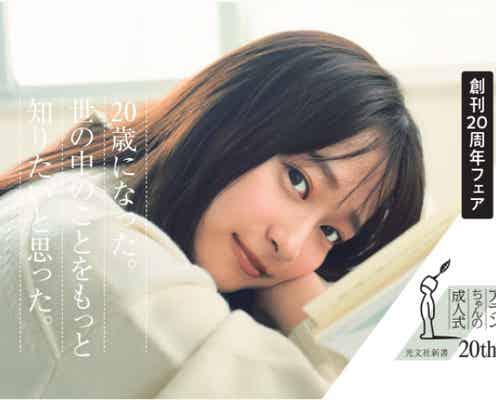日向坂46 影山優佳の「光文社新書」創刊20周年フェア帯2パターンが先行公開