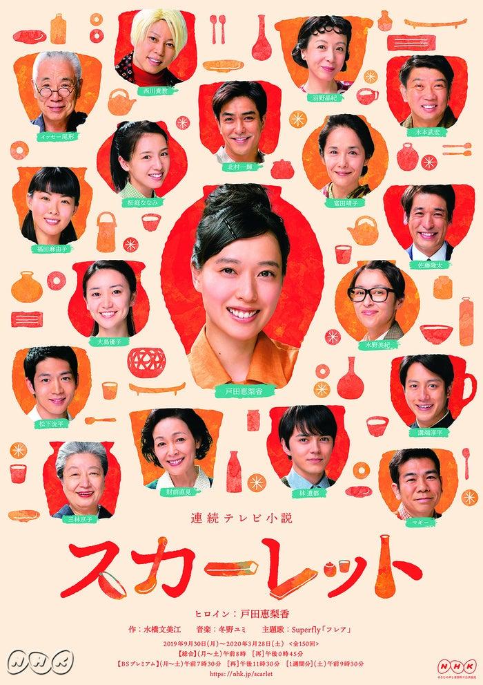 「スカーレット」ポスタービジュアル(C)NHK