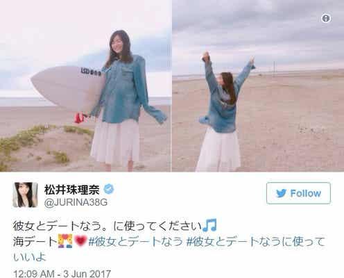 """彼女、それとも彼氏にする?SKE48松井珠理奈の""""デートなう""""が話題「どちらにせよ天国」「どっちも堪能したい」"""