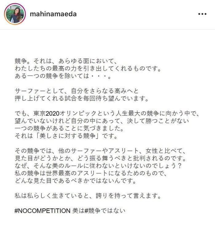 前田マヒナInstagramより
