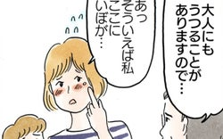大人にもうつる水いぼ、病院に行ったら…【荻並トシコのどーでもいいけど共感されたい!】