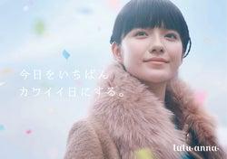 抜群の透明感で人気急上昇 若手女優が「チュチュアンナ」イメージキャラクターに抜擢