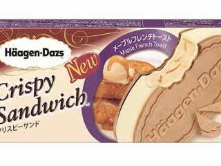 ハーゲンダッツよりクリスピーサンド『メープルフレンチトースト』など2種類登場