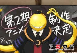 TVアニメ『暗殺教室』第2期TVシリーズの制作決定!