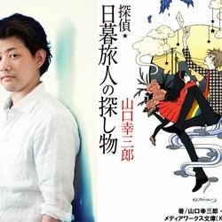 松坂桃李主演『視覚探偵 日暮旅人』堤幸彦監督の演出を原作者が絶賛