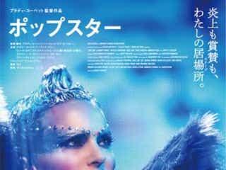 ナタリー・ポートマンが炎上と称賛に溺れるポップスターに、主演映画が4月公開