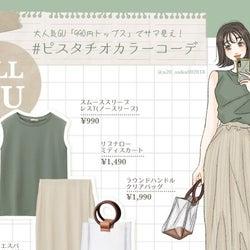 【GU新作】着回し無限で神すぎる!990円トップスでつくるピスタチオカラーコーデ