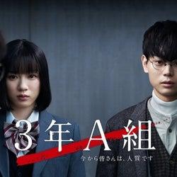 菅田将暉『3年A組』、石原さとみや広瀬すずら出演の過去ドラマ約20本がTVerで無料配信