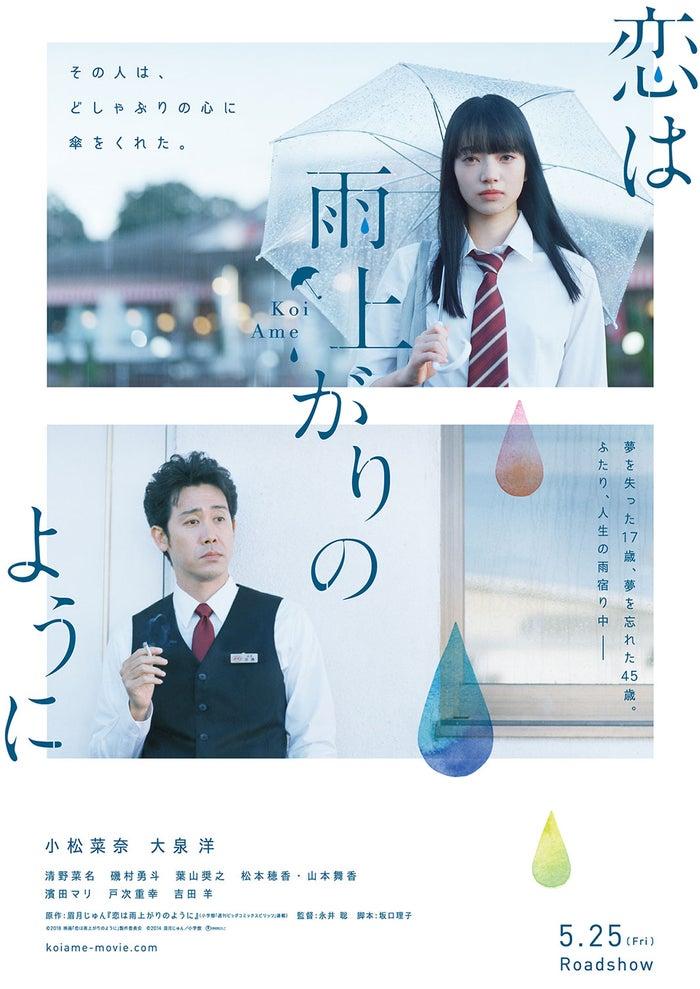 映画「恋は雨上がりのように」(C)2018映画「恋は雨上がりのように」製作委員会(C)2014 眉月じゅん/小学館