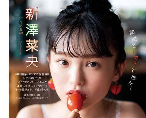 NMB48新澤菜央、トマト愛溢れるビキニ姿に釘付け