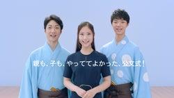 野村萬斎の長女・野村彩也子、CMデビュー 親子3人で共演