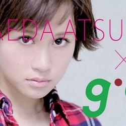 AKB48前田敦子、モデルさながらのポージング!20歳初の単独CM完成