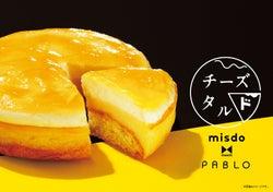 ミスド×PABLOコラボドーナツ6種お披露目 全てレアチーズホイップを使用/画像提供:ダスキン