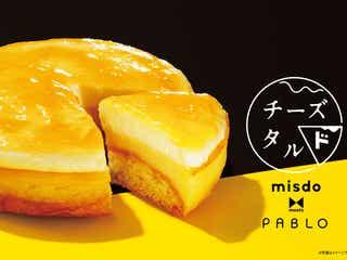 ミスド×PABLOコラボドーナツ6種お披露目 全てレアチーズホイップを使用