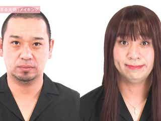 千鳥・大悟、女優メイクで変身 ノブ「結構美しい」ビフォーアフター公開