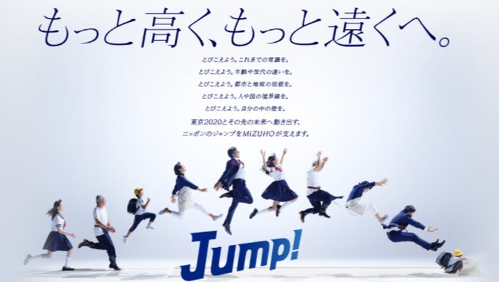 Jump! PROJECT