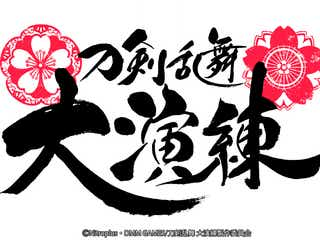 「刀剣乱舞」ミュージカル&舞台の合同イベント、東京ドームで開催決定