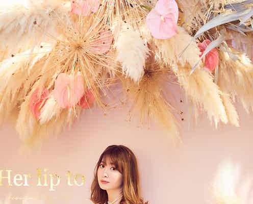 小嶋陽菜プロデュースブランド「Her lip to」、新宿伊勢丹でリミテッドストアオープン