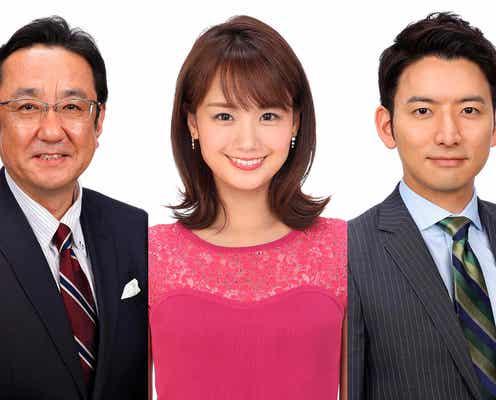 井上清華&生田竜聖「めざましテレビ」新メインキャスターに決定
