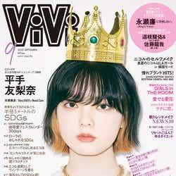 """モデルプレス - 平手友梨奈""""今しかない大切な時間を奪われてしまった人""""へのメッセージ「ViVi」19歳初表紙"""