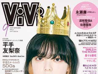 道枝駿佑&佐藤龍我、初「ViVi」誌面共演 お互いの印象・10年後の未来予想図など語り合う