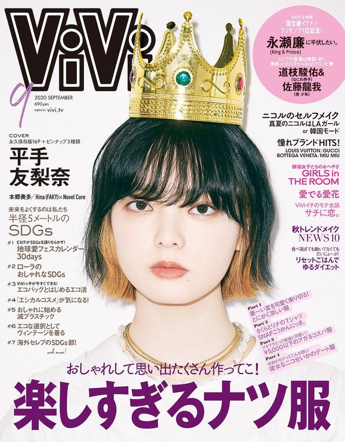 「ViVi」9月号(講談社、7月21日発売)表紙:平手友梨奈(提供写真)