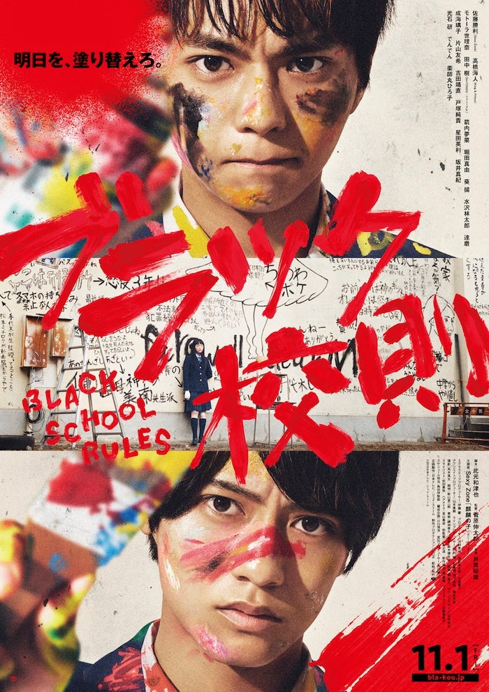 『ブラック校則』本ポスタービジュアル(C)2019日本テレビ/ジェイ・ストーム