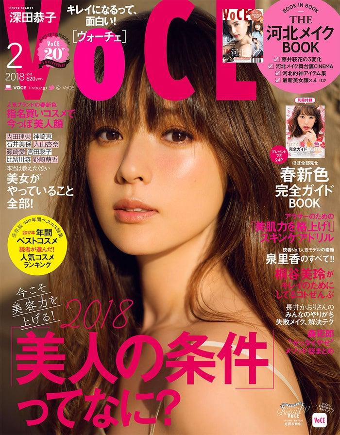 「VOCE」2月号(2017年12月21日発売)表紙:深田恭子(C)VOCE/講談社