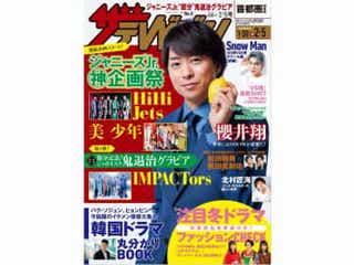 『週刊ザテレビジョン』表紙は「1億3000万人のSHOWチャンネル」の局長、櫻井翔!