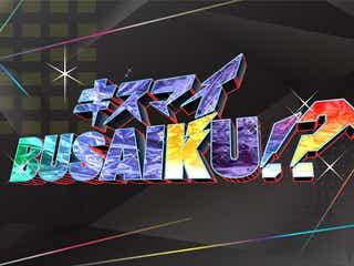 「キスマイBUSAIKU!?」番組名&放送枠変更 過激テーマ解禁でグレードアップ