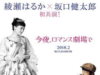 綾瀬はるか、モノクロ映画のお姫様に 坂口健太郎が印象明かす<今夜、ロマンス劇場で>